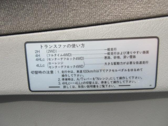 シャモニー4WDディーゼルターボ ETC8人乗り(27枚目)