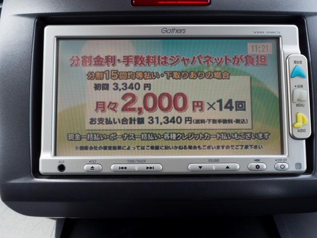 「ホンダ」「フリード」「ミニバン・ワンボックス」「高知県」の中古車8