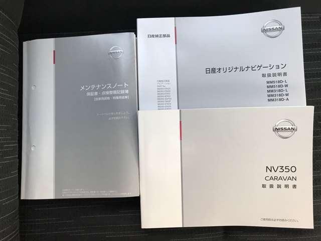メンテナンスノート、NV350キャラバンの取り扱い説明書、ナビゲーションの取り扱い説明書、揃っております★