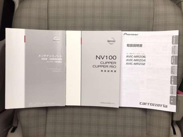 「日産」「NV100クリッパー」「軽自動車」「徳島県」の中古車18