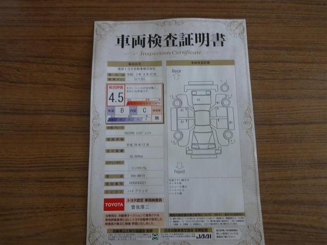 HS250h フルセグ HDDナビ DVD再生 バックカメラ ETC ドラレコ LEDヘッドランプ ワンオーナー(27枚目)