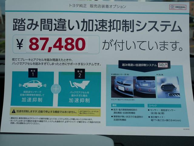 後付けトヨタの純正用品「踏み間違い加速抑制システム」を装着しています。金額は車両本体に含んでいます。(追加の料金はありません)