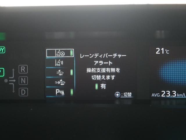 トヨタセーフティセンスの機能などがメーターで操作できます。