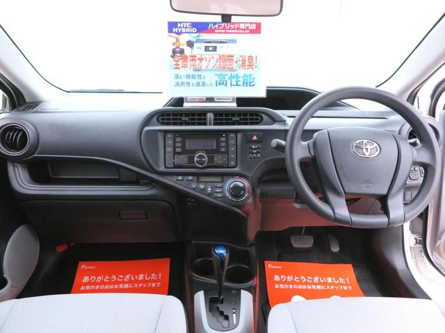 「トヨタ」「アクア」「コンパクトカー」「香川県」の中古車22