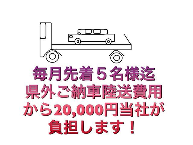 なにかと必要な陸送費用・・。そんな方に朗報です!陸送費用を2万円まで当社が負担致します!!少しでも安く買いたい・・。そんなあなたの為の特別サービスです!!是非、この機会に見積問合せをお願い致します!