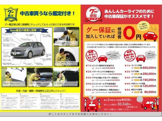 「日産」「キューブ」「ミニバン・ワンボックス」「徳島県」の中古車29