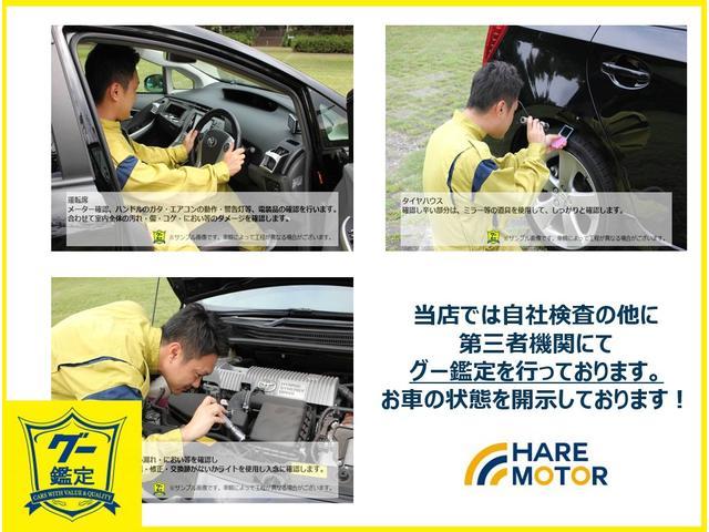 当店ではグー鑑定を実施しております!第三者機関にてお車の状態を鑑定して開示しております!是非鑑定書もご確認下さい!