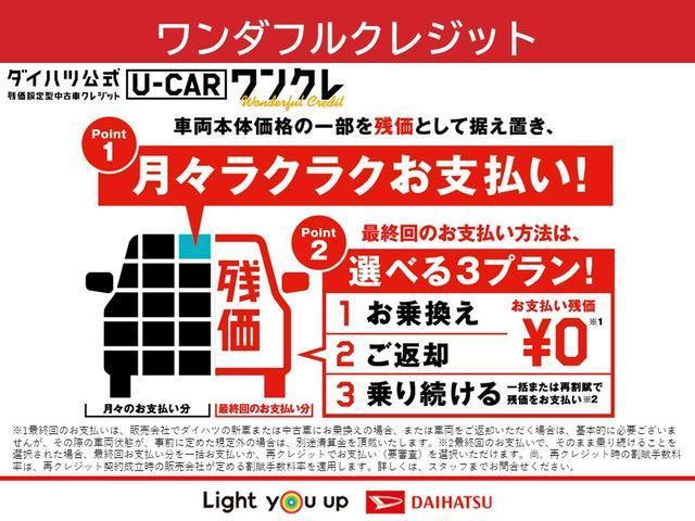 ココアプラスX メモリーナビ バックカメラ ETC キーフリー(68枚目)