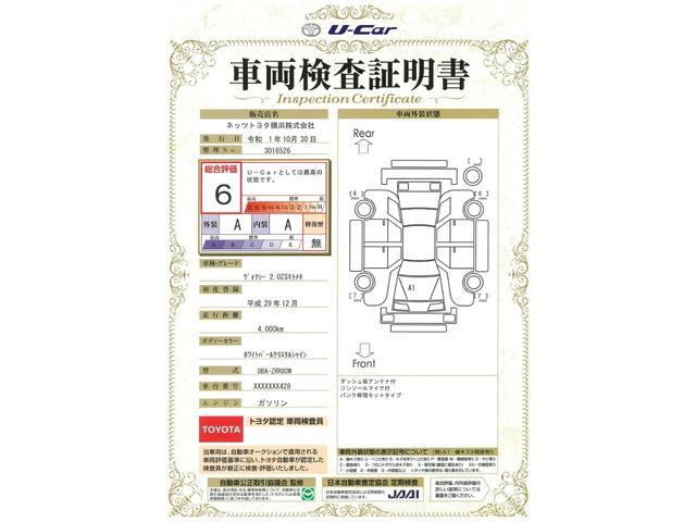 ZS煌元弊社試乗車 10,5型ナビ デジタルインナミラー禁煙(4枚目)