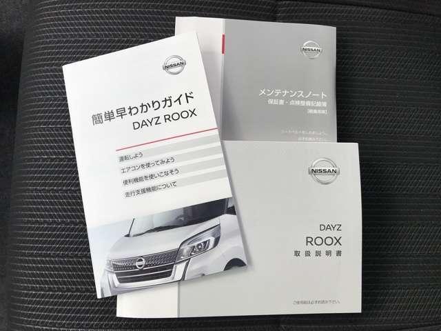「日産」「デイズルークス」「コンパクトカー」「徳島県」の中古車18