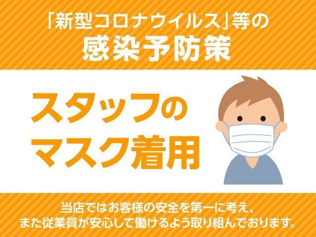 マスクを着用してのご対応に、ご理解・ご協力をいただきますようお願いいたします。