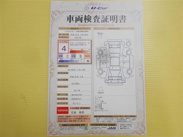1.5X エアロツアラー ナビ・BT・バックモニター・ETC(19枚目)