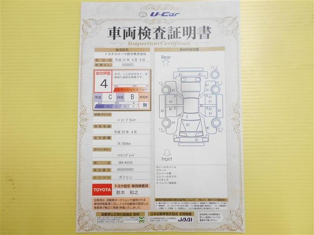 プラスハナ Cパッケージ キーレスエントリー・ETC(19枚目)