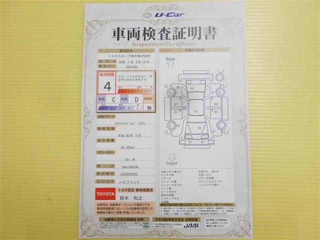 アエラス ナビ・BT・バックモニター・ETC・寒冷地仕様(12枚目)