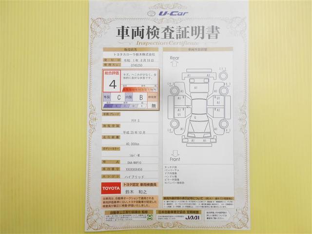 「トヨタ」「アクア」「コンパクトカー」「栃木県」の中古車18