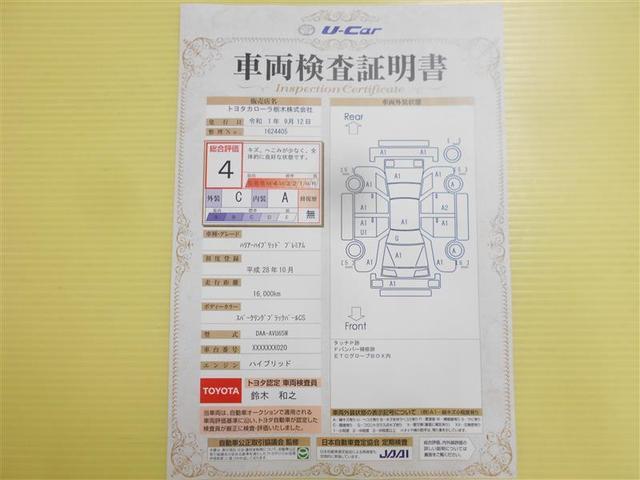 プレミアム ナビ バックモニター ブルートゥース ETC(7枚目)