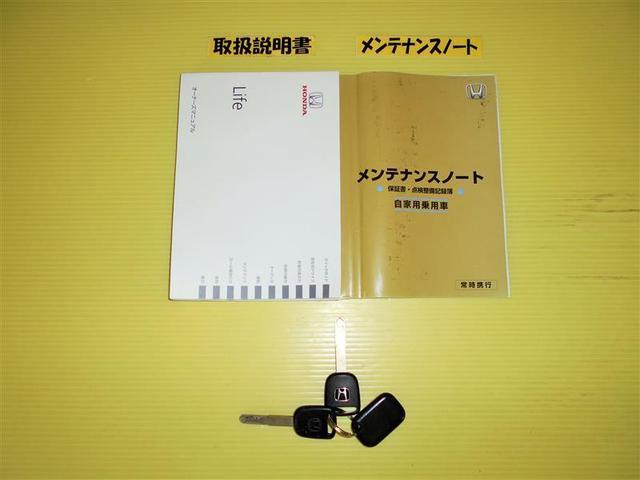 「ホンダ」「ライフ」「コンパクトカー」「栃木県」の中古車20