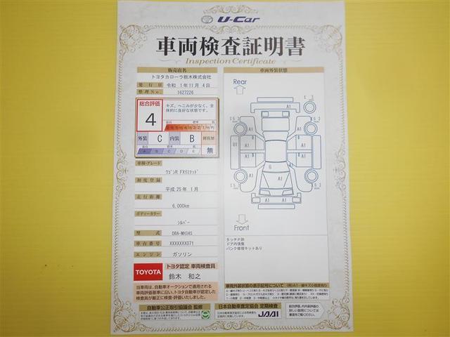 FXリミテッド スマートキー CD メディアプレイヤー接続(20枚目)