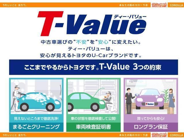 T-Valueは、あらゆる不安を安心に変える、トヨタ販売店の中古車ブランドです。★