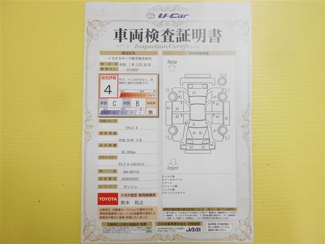 X ナビ ブルートゥース バックモニター ETC 記録簿(19枚目)