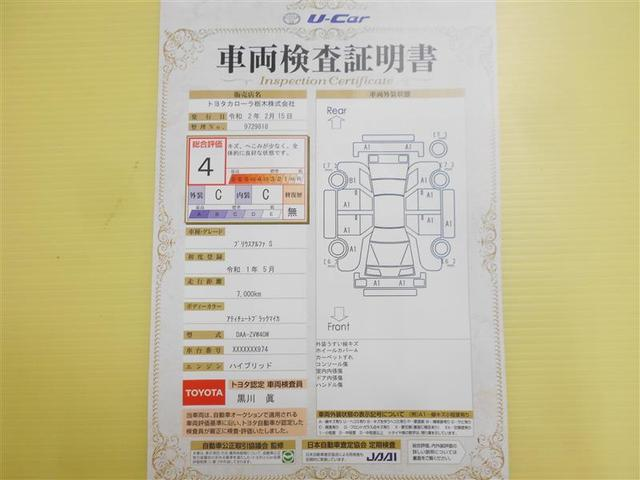 S 7人乗り メモリーナビ・バックモニター・ブルートゥース(19枚目)