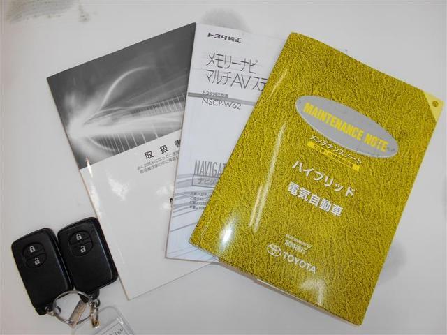 G メモリーナビ ワンセグ 点検記録簿 純正アルミ ABS(19枚目)