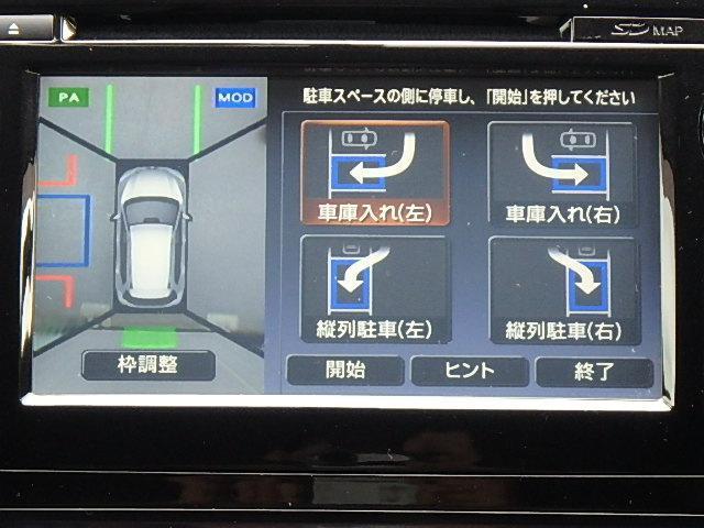 20Xエマージェンシーブレーキパッケージ  アラウンドビュー(7枚目)