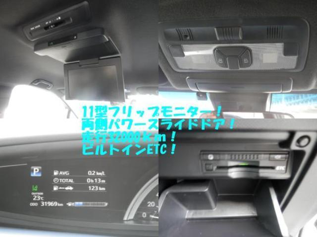 2.4アエラス プレミアム ナビTVリアモニター両側自動ドア(7枚目)