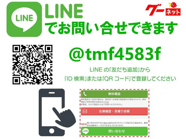 LINEでもお問合せできます!「ID検索」または「QRコード」で「友だち追加」して、お気軽にお問合せ下さい。
