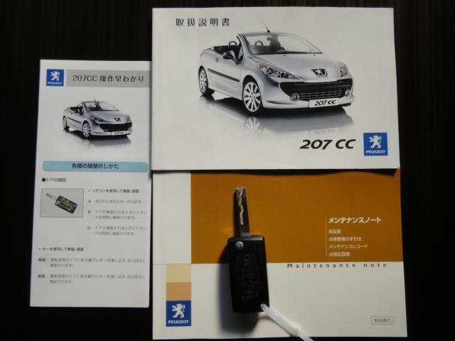 「プジョー」「207」「オープンカー」「三重県」の中古車18