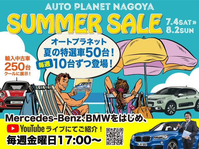 6/1〜28日まで、オートプラネット名古屋では「アーリーサマーフェア」を開催致します☆期間中は、愛車高価買取・下取特別プロモーション実施!特別低金利実施!など、お買い得な特典をご用意しております。