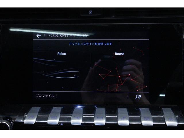 「i-Cockpit Amplify」。アンビエンスセレクターにより、照明・サウンドを好みに合わせてカスタマイズできるという機能です。
