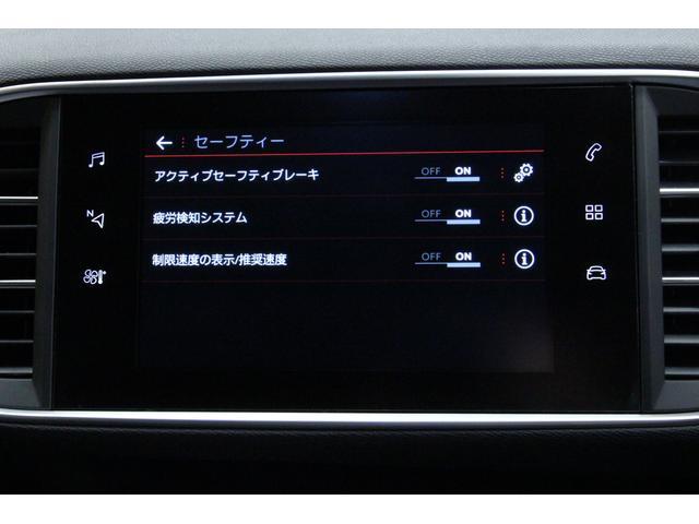 GT ブルーHDi 禁煙/8AT/認定中古車/ACC/衝突軽減システム/ハーフ革S/SDナビTV/Bカメラ/ETC/LEDヘッドライト/スマートキー/クリアランスソナー/アルミ/アルミペダル/Bluetoothオーディオ(41枚目)