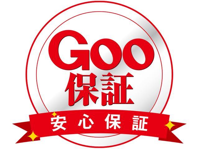 Goo保証はGooが全国展開する中古車専用の長期保証制度業界最多水準の保証範囲でエンジンはもちろんの事純正ナビまで保証されます!詳しくはスタッフまで