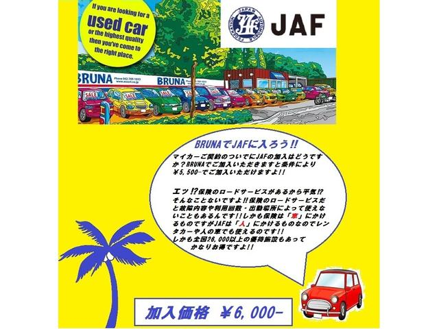 ブルーナで買って安心!!さらにJAFに入って安心にしませんか?しかもJAFって安心なだけじゃなくてお得なこともいっぱいあるんです!!詳しくはスッタフに聞いちゃってください