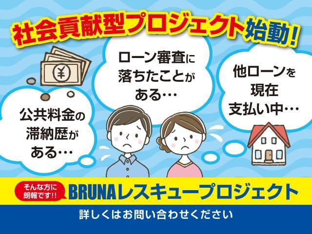 BRUNAレスキュープロジェクト☆ローン審査に不安のある方、スタッフまでご相談下さい!!