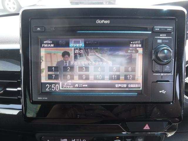 G・Lターボホンダセンシング 両側電動スライドドア ・ 純正LEDヘッドライト&フォグランプ ・ バックカメラ付純正ナビ ・ クルーズコントロール ・ スマートキー ・ パドルシフト ・ アイドリングストップ ・ オートライト(24枚目)
