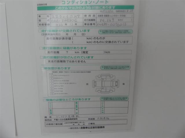 ハイブリッドGi エアロ 両側電動スライドドア ワンセグTV メモリーナビ バックカメラ AW LED ETC クルーズコントロール(19枚目)