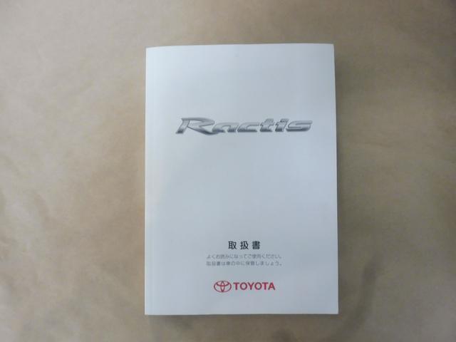 トヨタ ラクティス X HIDセレクション
