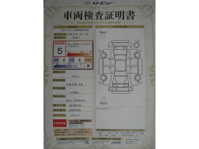 トヨタ シエンタ X メモリーナビ 片側電動Sドア