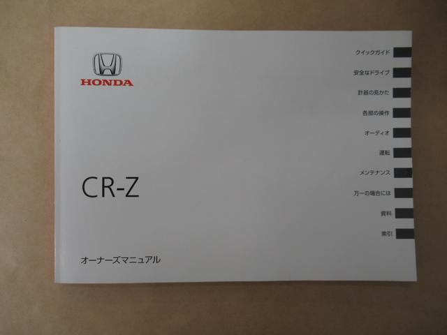 ホンダ CR-Z αマスターレーベル ナビ ETC バックカメラ フルセグ