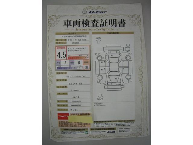 X スマートストップセレクション ドライブレコーダーシルバー(18枚目)