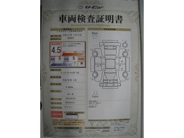 F セーフティーエディション SDナビ ETC(2枚目)