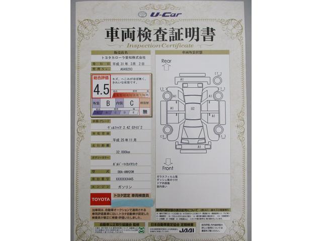2.4Z ゴールデンアイズII NHZN-X62GナビETC(20枚目)