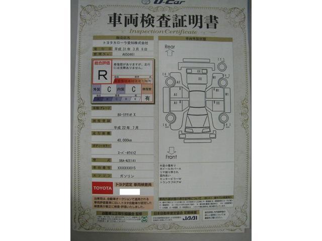 X ワンオーナー キーレス セダン型(18枚目)