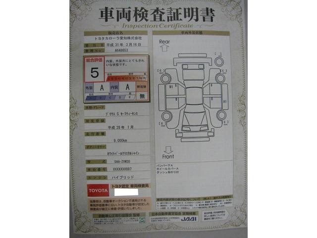 車両検査証明書修復歴やクルマの状態を正しく評価できる「トヨタ認定車両検査員」が1台1台クルマの状態を評価して、結果を点数で表示しています。この車両は総合評価●.●点/外装●/内装●です。