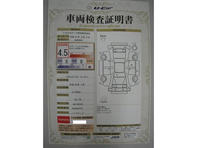 LパッケージフルセグMOPナビバックカメラ3.5L ETC付(20枚目)