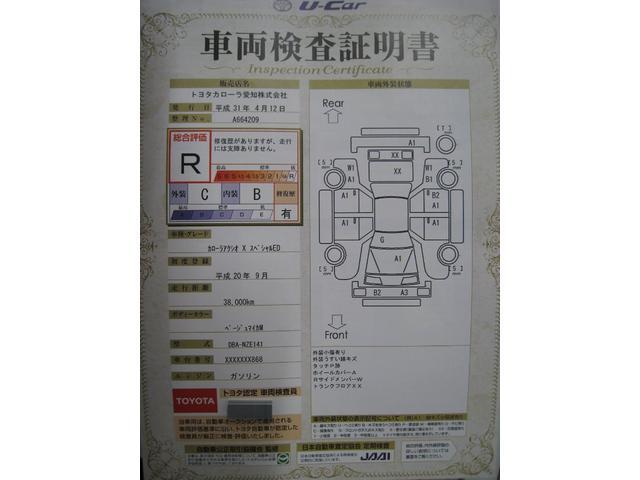 X スペシャルエディション バックカメラ付 ワンオーナー(18枚目)