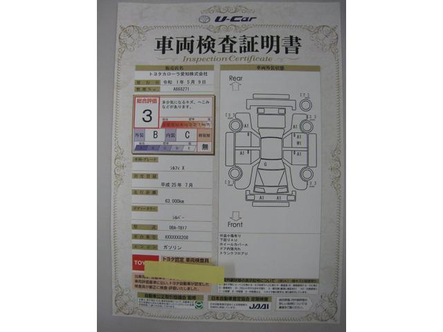 「日産」「シルフィ」「セダン」「愛知県」の中古車34