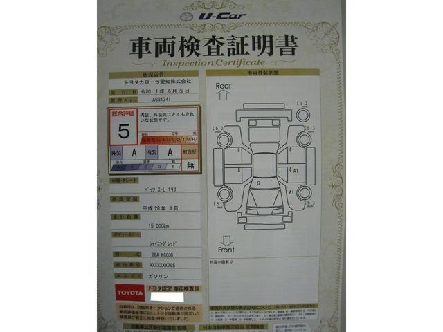 1.0X Lパッケージ・キリリ スマートキー ベンチシート(18枚目)